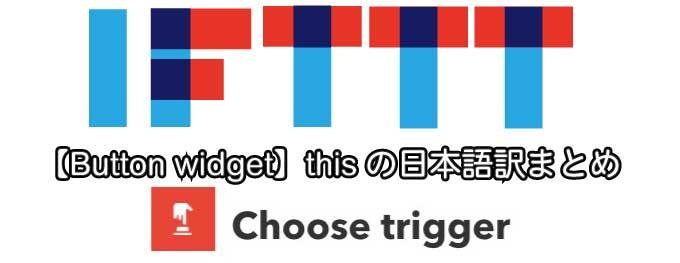 日本語】IFTTT(イフト)で使える「Button widget」トリガーの解説