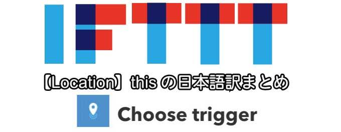 日本語 ifttt イフト で使える location トリガーの解説