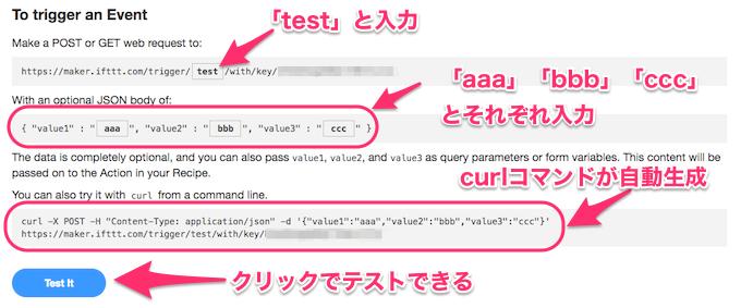 日本語】IFTTT(イフト)で使える「Webhooks」トリガーの解説